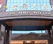 Ruijing Hotel Chengdu