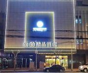 Chengdu Shangyuan Boutique Hotel