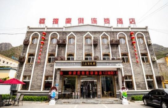 E-Joy Holiday Chain Hotel Laishui Sanpo(Domestic only)