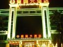 Baoju Hotel