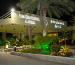 Außenansicht InterContinental Hotels AL JUBAIL