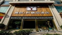 Yazhi Tea City Boutique Hotel - Pu'er