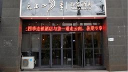 Fairyland Hotel  Middle Haiyuan Road Branch Domestic only - Kunming