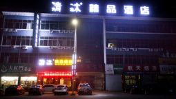 Qingmu Hotel Central Avenue (Domestic only) - Zhenjiang