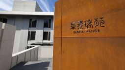 Hotel Gloria Manor - Hengchun Township