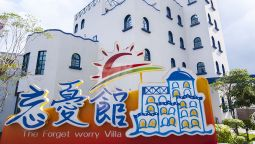 Hotel The Forget Worry Villa - Taitung City
