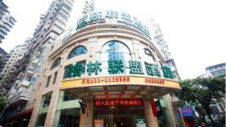 GreenTree Alliance YanPing XinJian Road Hotel(Domestic only) - Nanping