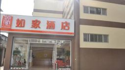 Home Inn Railway Station Zhongshan South Road - Guilin