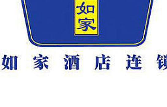 Certificado/logotipo Home Inn Hengshan Road