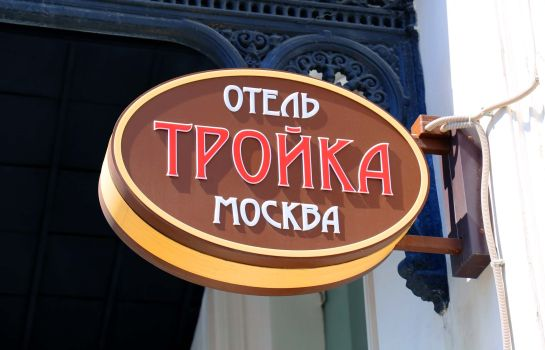 Certificaat/logo Troyka Hotel Moscow