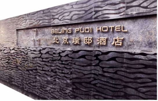 Exterior view Pudi Hotel Former Beijing Marriott Hotel City Wall