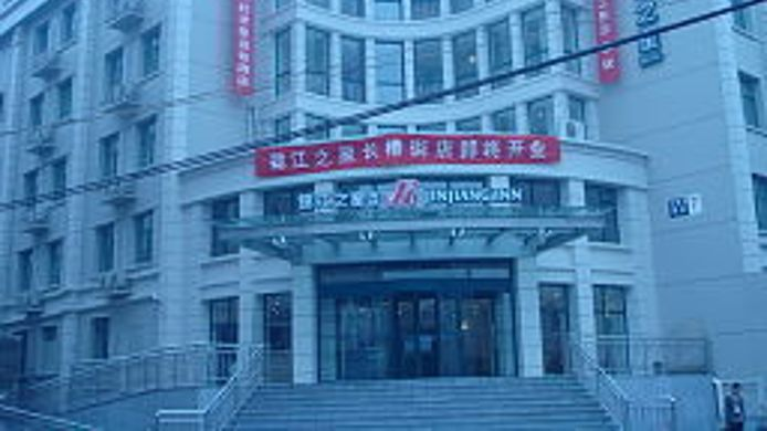 Außenansicht Jin Jiang Inn Changchun Street (Domestic Only)