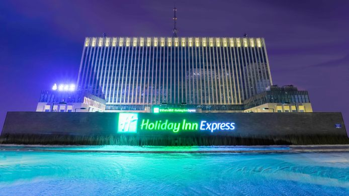 Außenansicht Holiday Inn Express HARBIN QUNLI