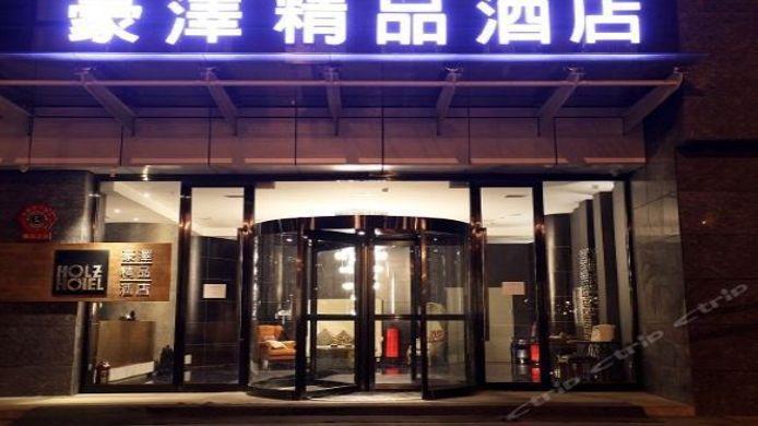 Holz Hotel (Shenyang International Exhibition Center New