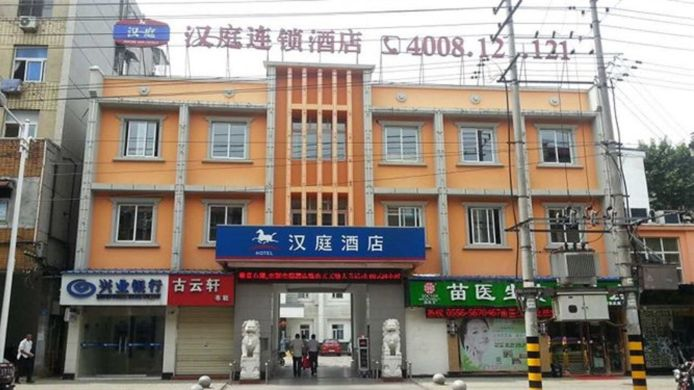 Picture Hanting Hotel West Huazhong Road